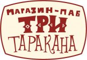 Три Таракана, магазин-паб - фото 1