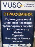 VUSO, страховая компания - фото 1