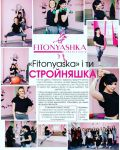 Fitonyashka, фитнес центр - фото 1
