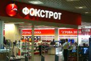 Фокстрот, магазин бытовой и цифровой техники - фото 1