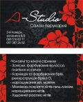 A-Studio, салон красоты - фото 1