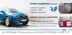 "Автосервис ""Интеравто"" - фото 1"