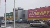 Велмарт, гипермаркет - фото 1