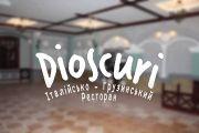 Диоскури, итальянско-грузинский ресторан - фото 1