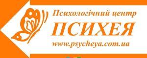 Психея, психологический центр - фото 1