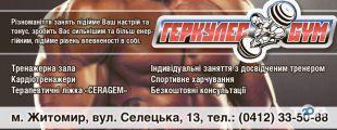Геркулес GYM - фото 1