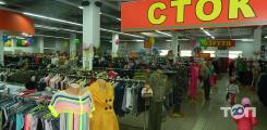 Гипермаркет одежды и обуви из Европы, сток и секонд-хенд - фото 1