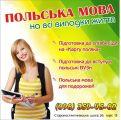Happy English, школа иностранных языков - Польский язык на все случаи жизни