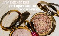 HealthBox, декоративная косметика - фото 1