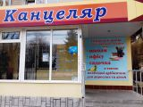 Канцеляр, магазин кантоваров - фото 1