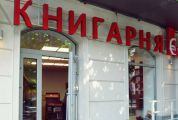 Книгарня Є, сеть книжных магазинов - фото 1