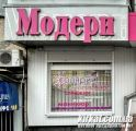 Модерн, салон красоты - фото 1
