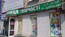 Магазин творчества, магазин наборов для творчества - фото 1