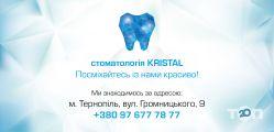 Kristal, стоматология - фото 1