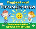 """""""Лучик"""", семейный клуб - фото 1"""