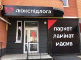 Люкспол, магазин полового покрытия - фото 1