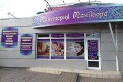 Мастерская маникюра, салон красоты - фото 1