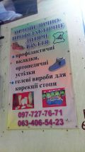Ортопедическая детская обувь, магазин - фото 1