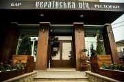 Українська Ніч, ресторан - фото 1