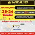 Sandalino, сеть магазинов обуви - фото 1