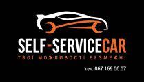 Self-Service Car, СТО самообслуживания - фото 1