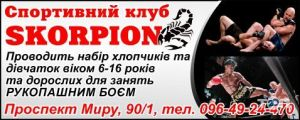 "СК ""Скорпион"" - фото 1"