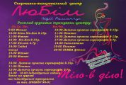 Любим, спортивно-танцевальный центр Лидии Романчук - фото 111