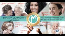 Стоматология Мельников - фото 1