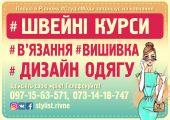 СТУДІЯ МОДИ Вікторії Кузьмич - фото 1
