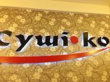 Суши-Ко, ресторан японской кухни - фото 1