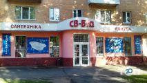 СВ-Буд, магазин сантехники - фото 1
