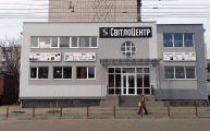 Светло-Центр, магазин светотехники - фото 1
