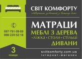 Логотип Світ комфорту, салон мебели г. Тернополь