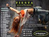 Фиеста, танцевальная школа - фото 1