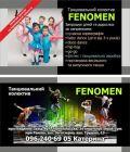 """Танцевальный клуб  """"FENOMEN"""" - фото 1"""