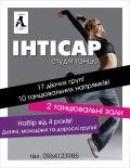 INTISAR, студия танца - фото 1