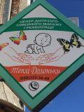 Теплые Долоньки, центр детского семейного массажа и реабилитации - фото 1