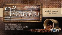 Tiramisu, міні-кав'ярня - фото 1