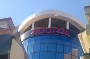 TЦ Подиум - фото 1