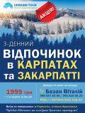 """""""Ukraine-Tour"""" - фото 1"""