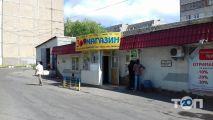 Зоомагазин на Кориатовичей - фото 1