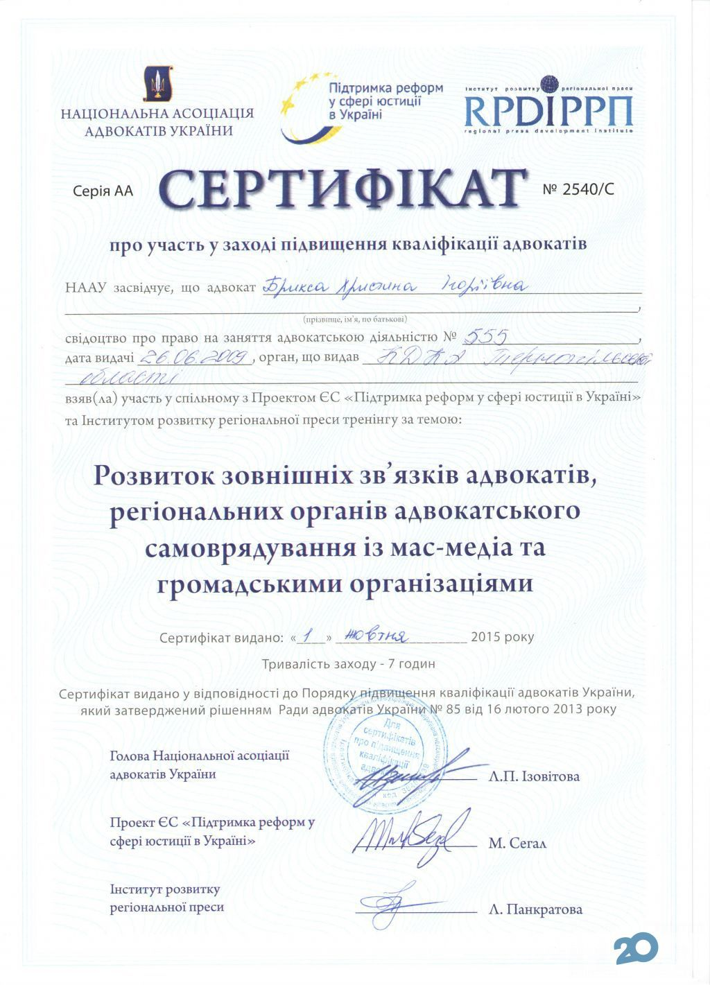 Адвокат Брикса Христина - фото 6