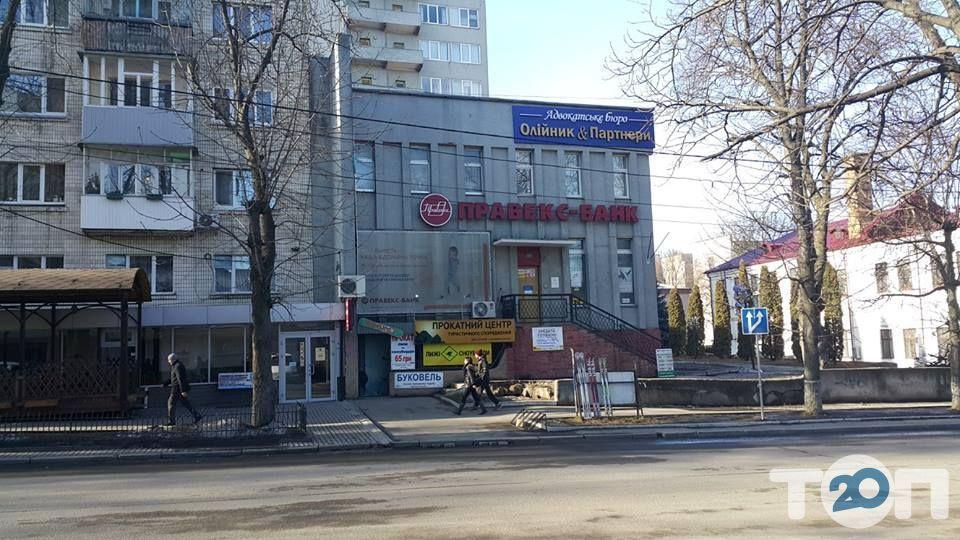 Олейник и партнеры, адвокатское бюро - фото 2