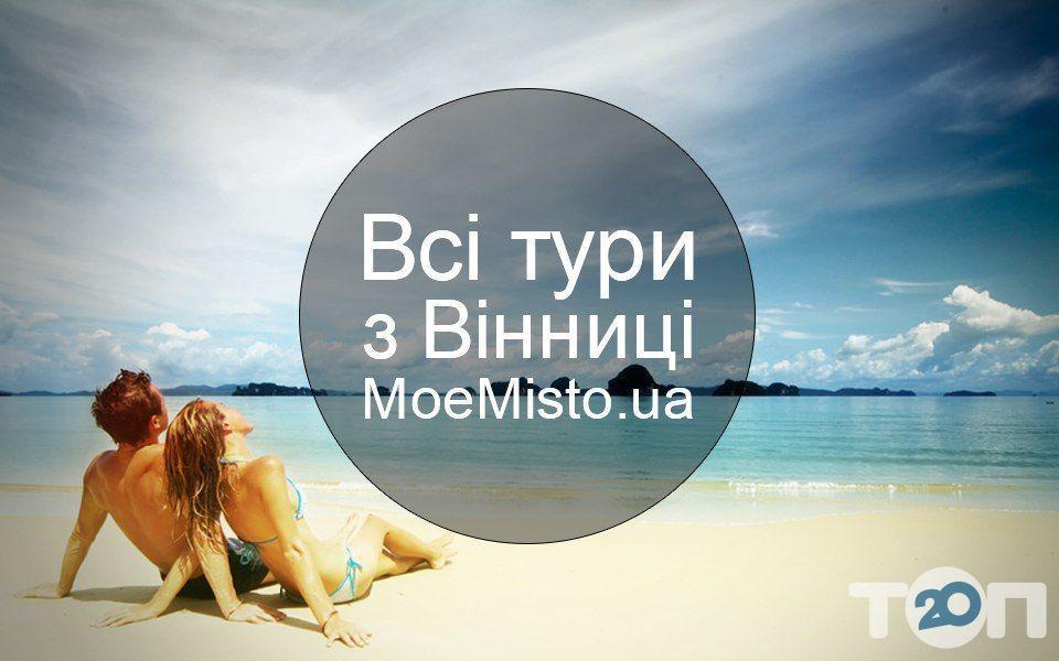 Moemisto.ua, афиша города Винницы - фото 3