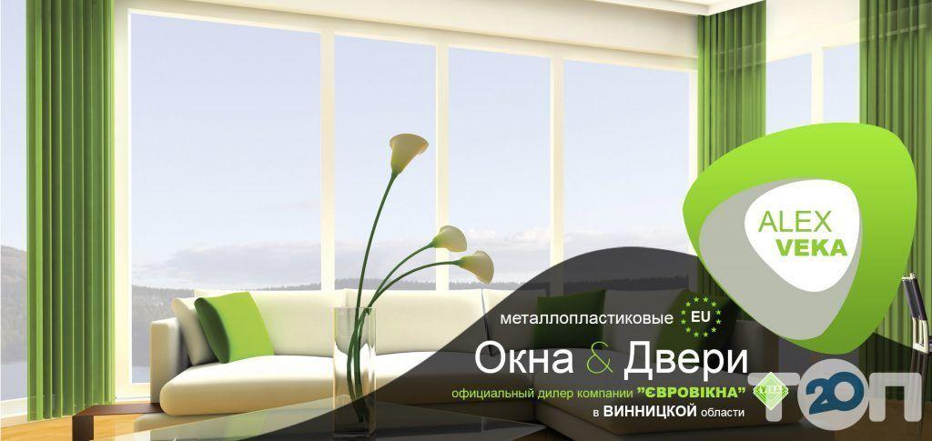 Alex Veka Вінниця - металопластикові вікна та двері - фото 1
