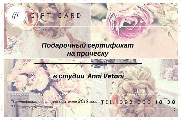 Меню Anni Vetoni, студия причесок - страница 1