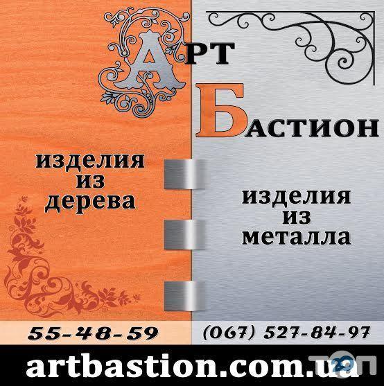 Арт Бастион - фото 1