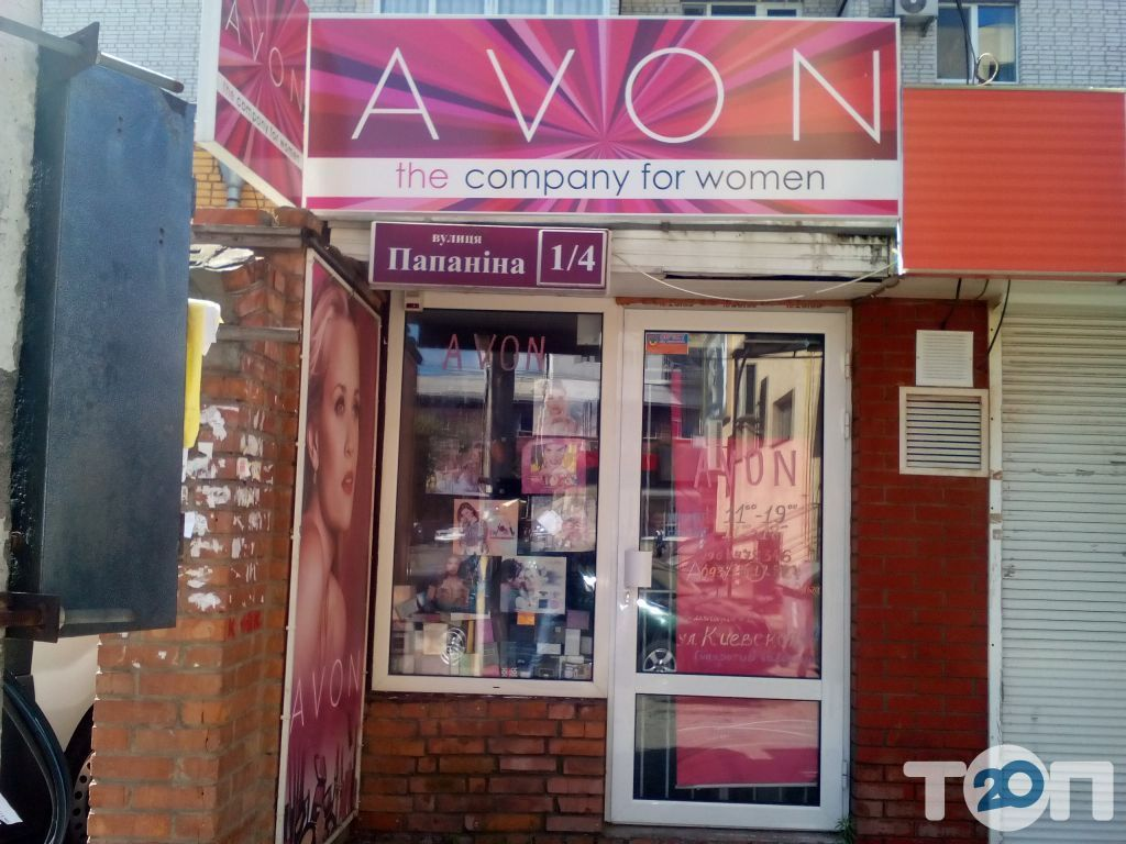 Avon, косметика и парфюмерия - фото 1