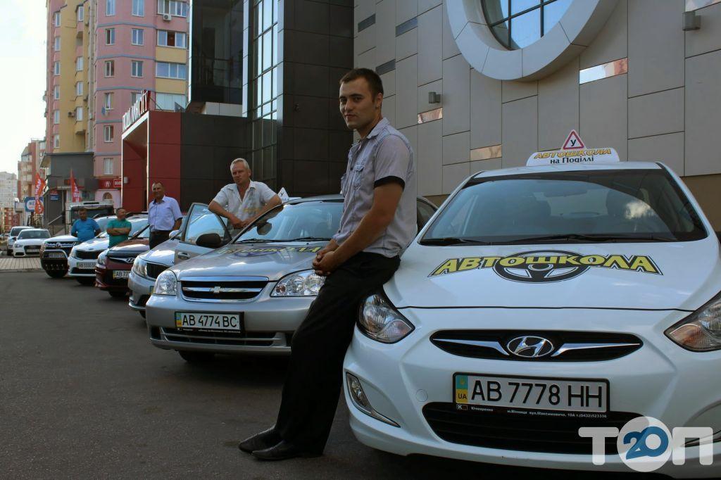 Автошкола на Подолье - фото 19