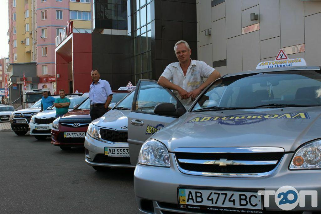 Автошкола на Подолье - фото 25